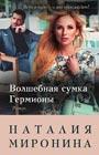 """Наталия Миронина """"Волшебная сумка Гермионы"""" Серия """"Счастливый билет"""" Pocket-book"""
