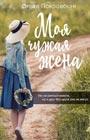 """Ольга Покровская """"Моя чужая жена"""" Серия """"Однажды и навсегда"""" Pocket-book"""