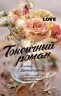 """Хезер Димитриос """"Токсичный роман"""" Серия """"TrendLove"""""""