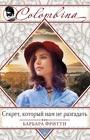 """Барбара Фритти """"Секрет, который нам не разгадать"""" Серия """"Colombina. Серия бестселлеров о любви"""" Pocket-book"""