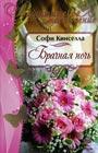 """Софи Кинселла """"Брачная ночь"""" Серия """"Романтическое настроение"""" Pocket-book"""
