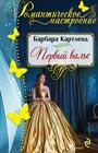"""Барбара Картленд """"Первый вальс"""" Серия """"Романтическое настроение"""" Pocket-book"""