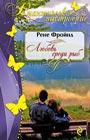 """Рене Фройнд """"Любовь среди рыб"""" Серия """"Романтическое настроение"""" Pocket-book"""