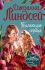 """Джоанна Линдсей """"Пылающие сердца"""" Серия """"Мини-Очарование. Лучшее"""" Pocket-book"""