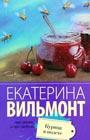 """Екатерина Вильмонт """"Курица в полете"""" Серия """"Про жизнь и про любовь"""" Pocket-book"""