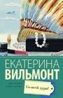 """Екатерина Вильмонт """"Со всей дури!"""" Серия """"Про жизнь и про любовь"""" Pocket-book"""