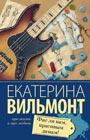 """Екатерина Вильмонт """"Фиг ли нам, красивым дамам!"""" Серия """"Про жизнь и про любовь"""" Pocket-book"""
