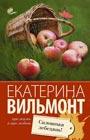 """Екатерина Вильмонт """"Сплошная лебедянь!"""" Серия """"Про жизнь и про любовь"""" Pocket-book"""
