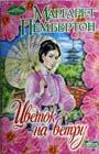 """Маргарет Пембертон """"Цветок на ветру"""" Серия """"Очарование"""" Pocket-book"""