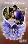 """Элизабет Эссекс """"Страсть и скандал"""" Серия """"Шарм (мини)"""" Pocket-book"""