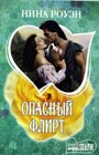 "Нина Роуэн ""Опасный флирт"" Серия ""Шарм (мини)"" Pocket-book"