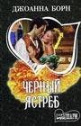 """Джоанна Борн """"Черный ястреб"""" Серия """"Шарм (мини)"""" Pocket-book"""