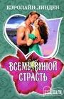 """Кэролайн Линден """"Всему виной страсть"""" Серия """"Шарм (мини)"""" Pocket-book"""