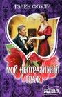 """Гэлен Фоули """"Мой неотразимый граф"""" Серия """"Шарм (мини)"""" Pocket-book"""