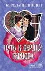 """Кэролайн Линден """"Путь к сердцу герцога"""" Серия """"Шарм (мини)"""" Pocket-book"""