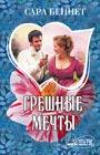 """Сара Беннет """"Грешные мечты"""" Серия """"Шарм (мини)"""" Pocket-book"""