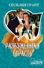 """Сесилия Грант """"Разбуженная страсть"""" Серия """"Шарм (мини)"""" Pocket-book"""