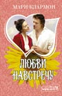 "Мари Клармон ""Любви навстречу"" Серия ""Шарм (мини)"" Pocket-book"