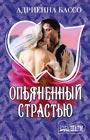 """Адриенна Бассо """"Опьяненный страстью"""" Серия """"Шарм (мини)"""" Pocket-book"""