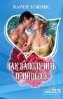 """Карен Хокинс """"Как заполучить принцессу"""" Серия """"Шарм (мини)"""" Pocket-book"""