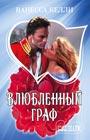"""Ванесса Келли """"Влюбленный граф"""" Серия """"Шарм (мини)"""" Pocket-book"""