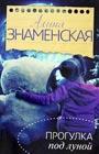 """Алина Знаменская """"Прогулка под луной"""" Серия """"Лучшие романы о любви"""" Pocket-book"""
