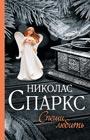 """Николас Спаркс """"Спеши любить"""" Серия """"Чудо любви"""""""
