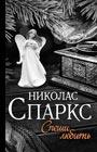 """Николас Спаркс """"Спеши любить"""" Серия """"Память и любовь"""""""
