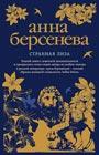 """Анна Берсенева """"Странная Лиза"""" Серия """"Изящная словесность"""" Pocket-book"""