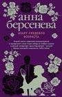 """Анна Берсенева """"Азарт среднего возраста"""" Серия """"Изящная словесность"""" Pocket-book"""