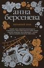 """Анна Берсенева """"Неравный брак"""" Серия """"Изящная словесность"""" Pocket-book"""