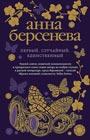 """Анна Берсенева """"Первый, случайный, единственный"""" Серия """"Изящная словесность"""" Pocket-book"""