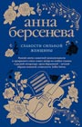 """Анна Берсенева """"Слабости сильной женщины"""" Серия """"Изящная словесность"""" Pocket-book"""