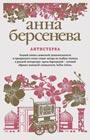 """Анна Берсенева """"Антистерва"""" Серия """"Изящная словесность"""" Pocket-book"""