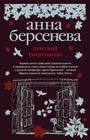 """Анна Берсенева """"Ответный темперамент"""" Серия """"Изящная словесность"""" Pocket-book"""