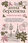 """Анна Берсенева """"Французская жена"""" Серия """"Изящная словесность"""" Pocket-book"""