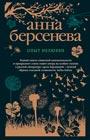 """Анна Берсенева """"Опыт нелюбви"""" Серия """"Изящная словесность"""" Pocket-book"""