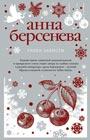 """Анна Берсенева """"Уроки зависти"""" Серия """"Изящная словесность"""" Pocket-book"""