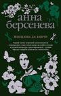 """Анна Берсенева """"Женщины да Винчи"""" Серия """"Изящная словесность"""" Pocket-book"""
