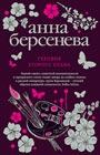 """Анна Берсенева """"Героиня второго плана"""" Серия """"Изящная словесность"""" Pocket-book"""