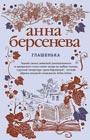 """Анна Берсенева """"Глашенька"""" Серия """"Изящная словесность"""" Pocket-book"""