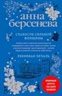 """Анна Берсенева """"Слабости сильной женщины. Ревнивая печаль"""" Серия """"Изящная словесность"""""""
