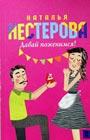 """Наталья Нестерова """"Давай поженимся!"""" Серия """"Совет да любовь"""" Pocket-book"""