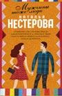 """Наталья Нестерова """"Мужчины тоже люди"""" Комплект из 5 книг"""