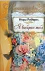 """Нора Робертс """"Я выбираю тебя"""" Серия """"Романтическое настроение"""" Pocket-book"""