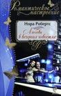 """Нора Робертс """"Любовь в вечерних новостях"""" Серия """"Романтическое настроение"""" Pocket-book"""