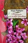 """Нора Робертс """"Подсказка для спящей красавицы"""" Серия """"Романтическое настроение"""" Pocket-book"""