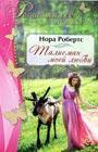 """Нора Робертс """"Талисман моей любви"""" Серия """"Романтическое настроение"""" Pocket-book"""
