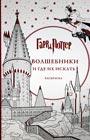"""К.М. Поляк """"Гарри Поттер. Волшебники и где их искать"""" Серия """"Гарри Поттер. Волшебные раскраски"""""""