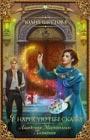"""Юлия Шкутова """"Я нарисую тебе сказку. Академия Магического Познания"""" Серия """"Волшебная академия"""""""